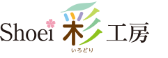 Shoei彩工房 橋本ブログ