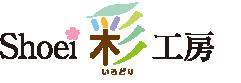 Shoei彩工房 筋野ブログ