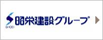 昭栄グループのサイト