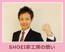Shoei彩工房の想い