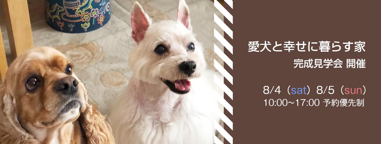 愛犬と幸せに暮らす家完成見学会開催 8/4(sat)8/5(sun)10:00〜17:00予約優先制