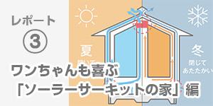 レポート3:ワンちゃんも選ぶ「ソーラーサーキットの家」編 | Shoei彩工房