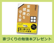 「家づくりの勉強本」プレゼント!
