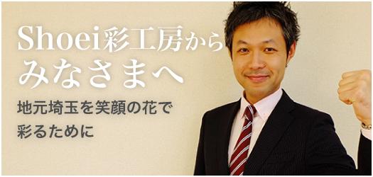 代表から皆様へ 地元埼玉を笑顔の花で彩るために