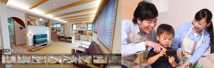 バーチャル見学会実施中 自宅にいながらモデルハウスを360°疑似体験 | Shoei彩工房