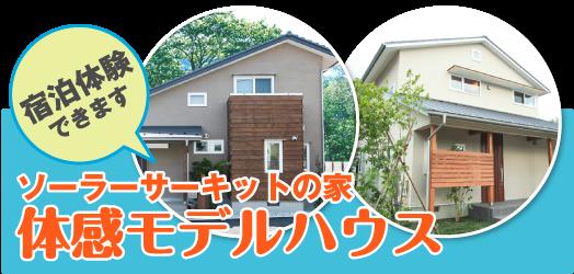 ソーラーサーキットの家 体感モデルハウス 宿泊体験できます