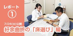 レポート1:7/24(火)公開 紆余曲折の「床選び」編
