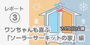 レポート3:7/29(日)公開 ワンちゃんも選ぶ「ソーラーサーキットの家」編