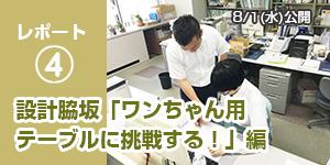 レポート4:8/1(水)公開 設計脇坂「ワンちゃん用テーブルに挑戦する!」編