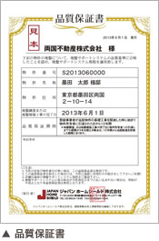 jiban-hosho