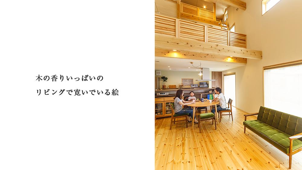 木の香りいっぱいのリビングで寛いでいる絵 - Shoei彩工房 埼玉・群馬で木の家・注文住宅を建てるなら。【昭栄昭栄建設グループ】