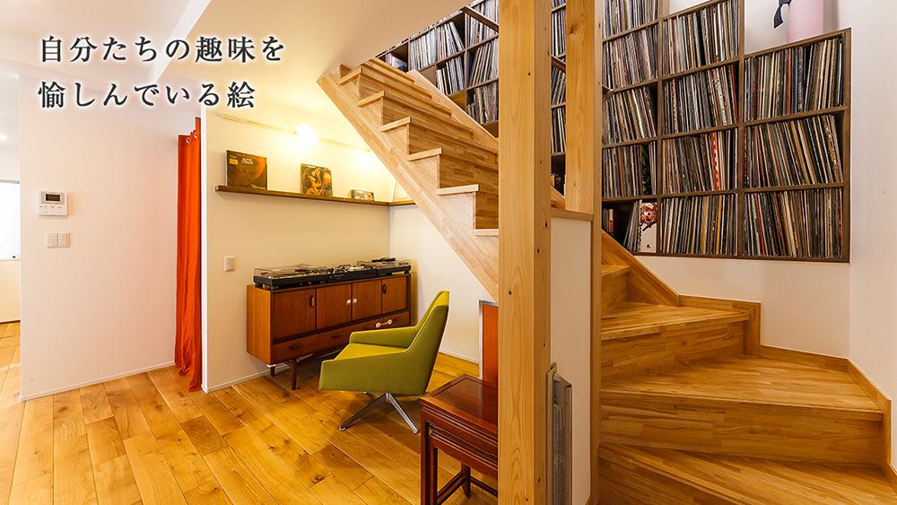 自分たちの趣味を愉しんでいる絵 - Shoei彩工房 埼玉・群馬で木の家・注文住宅を建てるなら。【昭栄昭栄建設グループ】