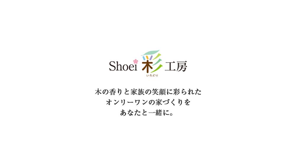 Shoei彩工房 木の香りと家族の笑顔に彩られたオンリーワンの家づくりをあなたと一緒に - Shoei彩工房 埼玉・群馬で木の家・注文住宅を建てるなら。【昭栄昭栄建設グループ】